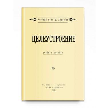 Целеустроение, А. Андреев