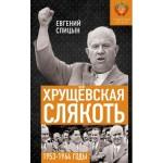 Хрущёвская слякоть. Советская держава в 1953-1964 годах. Спицын Е.Ю.