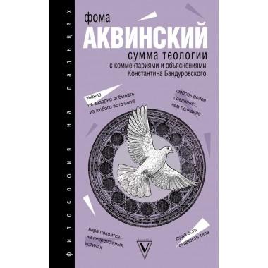 Сумма теологии, Фома Аквинский