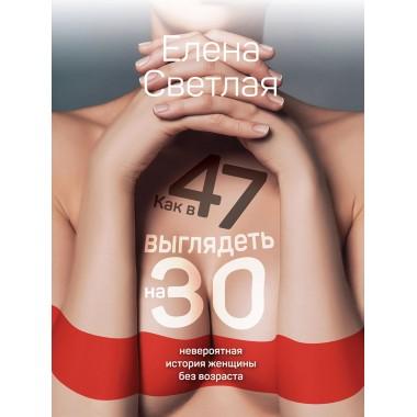 Как в 47 выглядеть на 30: невероятная история женщины без возраста. Елена Светлая