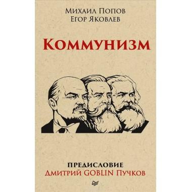 Коммунизм. Предисловие Дмитрий GOBLIN Пучков, Яковлев Е. Н., Попов М. В.
