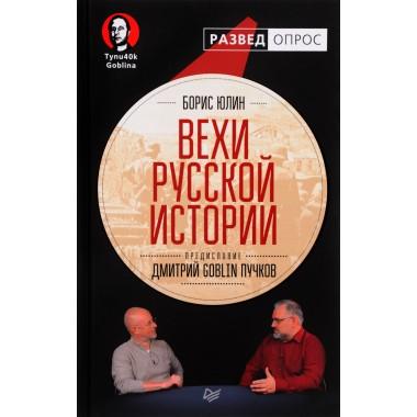 Вехи русской истории. Предисловие Дмитрий GOBLIN Пучков, Юлин Б. В.