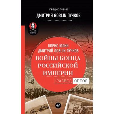 Войны конца Российской империи. Предисловие Дмитрий GOBLIN Пучков, Юлин Б. В.
