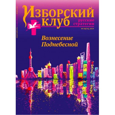 Журнал Изборский клуб. Выпуск 10, Вознесение Поднебесной.