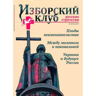 Журнал Изборский клуб. Выпуск 4