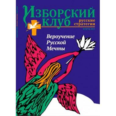 Журнал Изборский клуб. Выпуск 9, Вероучение Русской Мечты.