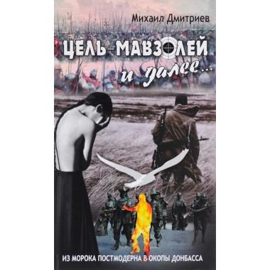 Цель - Мавзолей и далее... Из морока постмодернизма в окопы Донбаса. Дмитриев Михаил