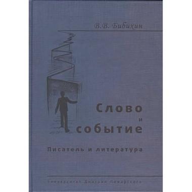 Слово и событие. Писатель и литература. Собрание сочинений Бибихин В. В.