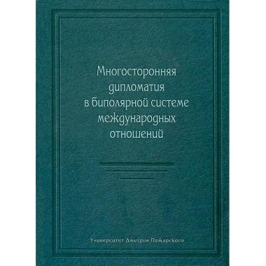 Многосторонняя дипломатия в биполярной системе международных отношений отв. ред. Н. И. Егорова