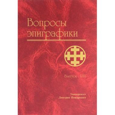 Вопросы эпиграфики. Выпуск 8. А. Г. Авдеев