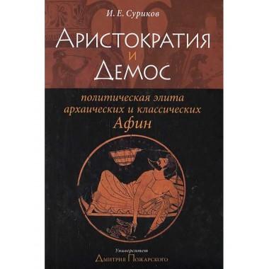 Аристократия и демос: политическая элита архаических и классических Афин. Суриков И. Е.