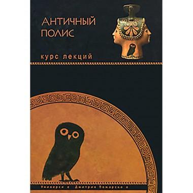 Античный полис. Суриков И. Е.