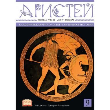Аристей: вестник классической филологии и античной истории. Т. IX. гл. ред. А. В. Подосинов