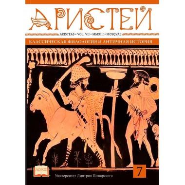 Аристей: вестник классической филологии и античной истории. Т. VII. гл. ред. А. В. Подосинов