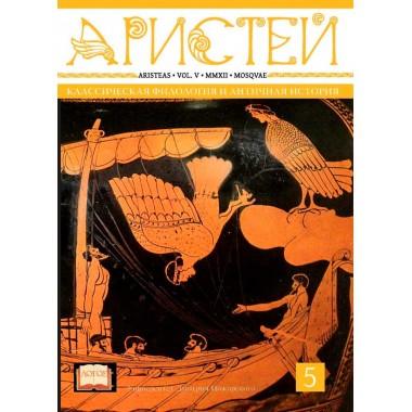 Аристей: вестник классической филологии и античной истории. Т. V. / гл. ред. А. В. Подосинов