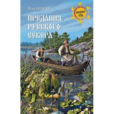 Предания Русского Севера. Кузнецов И.Н.