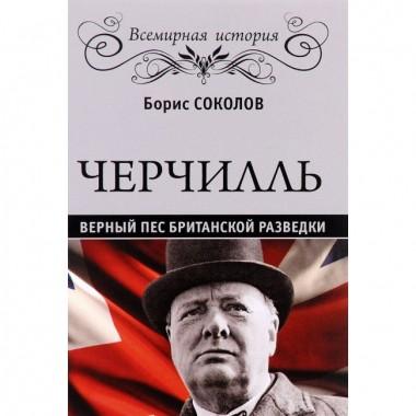 Черчилль. Верный пес британской короны. Соколов Б.В.