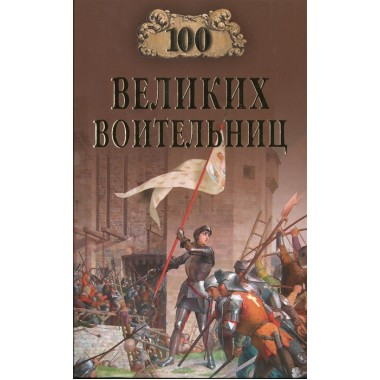 100 великих воительниц. Нечаев С.Ю.