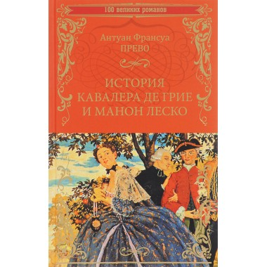 История кавалера де Грие и Манон Леско; История одной гречанки. Прево А.Ф.