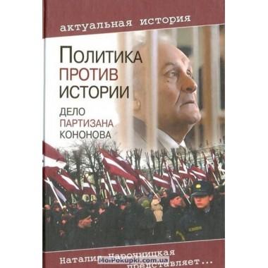 Политика против истории. Дело партизана Кононова. Романов В.Е.