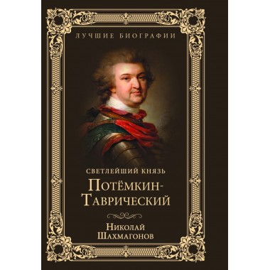 Светлейший князь Потёмкин-Таврический. Шахмагонов Н.Ф.