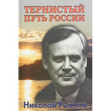 Тернистый путь России. Рыжков Н.И.