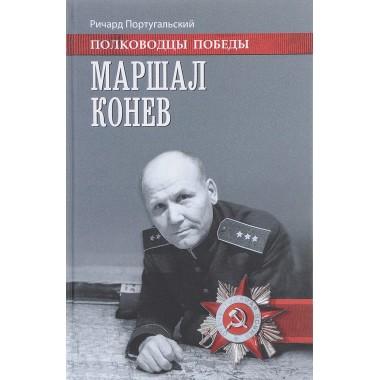 Маршал Конев. Португальский Р.М.