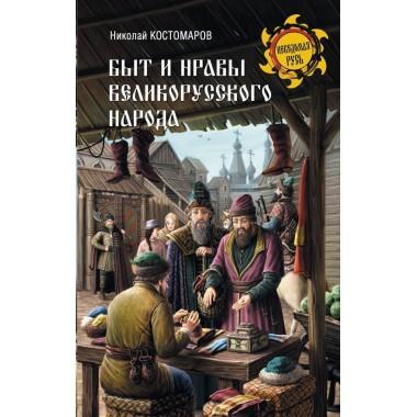 Быт и нравы великорусского народа. Костомаров Н.И.