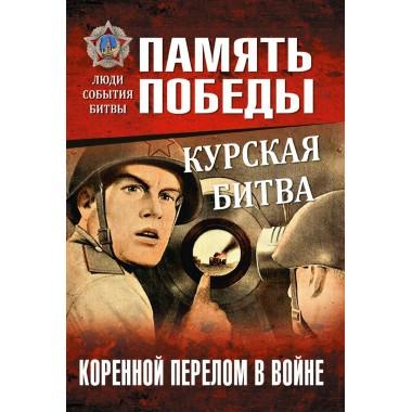 Курская битва. Коренной перелом в войне. Семенов К.К.