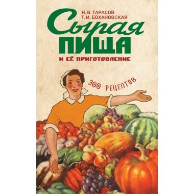 Сырая пища и её приготовление. Тарасов Н.В., Бохановская Т.И.