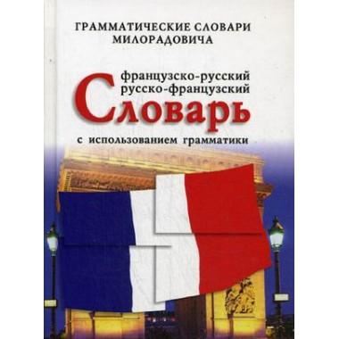 Французско - русский, русско - французский словарь с использованием грамматики. Милорадович Живан М.