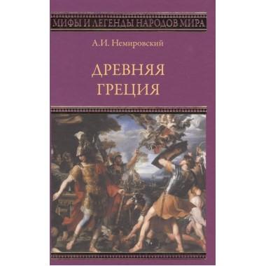 Древняя Греция. Немировский А.И.