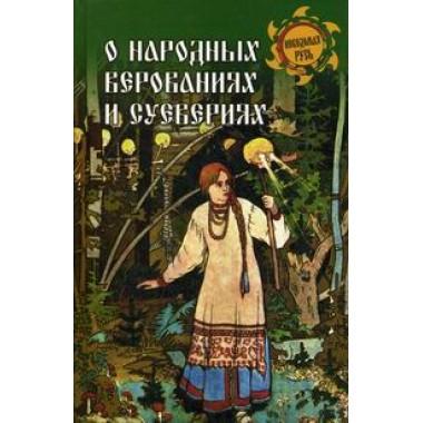 О народных верованиях и суевериях. Ермаков С. Э.