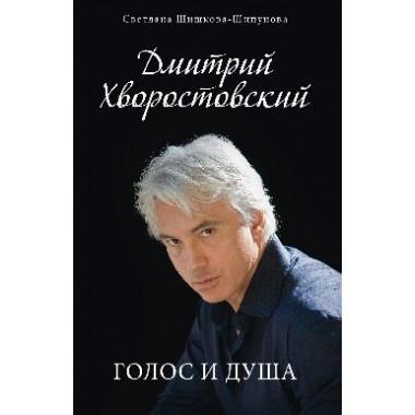 Дмитрий Хворостовский. Голос и душа. Шишкова-Шипунова С.Е.