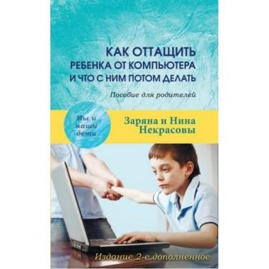 Как оттащить ребенка от компьютера. Некрасовы З.и Н
