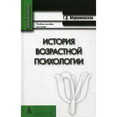 История возрастной психологии. Марцинковская Т.Д.