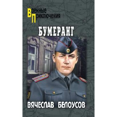 Бумеранг. Белоусов В.П.
