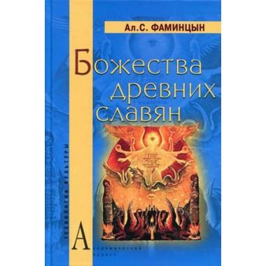 Фаминцын А.С. Божества древних славян.
