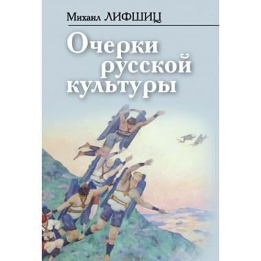 Очерки русской культуры. Лифшиц М.