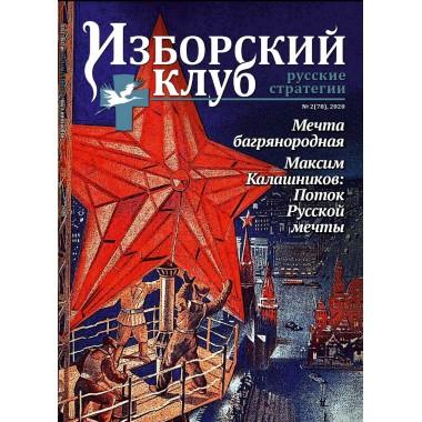 Журнал Изборский клуб. Выпуск 2, 2020