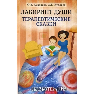 Лабиринт души: Терапевтические сказки. Хухлаева О,В., Хухлаев О.Е.