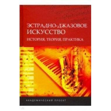 Эстрадно-джазовое искусство: история, теория, практика: Материалы II Международной научно-практическ сб. статей