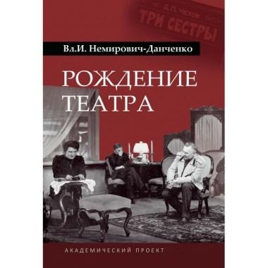 Рождение театра Немирович-Данченко В.И.