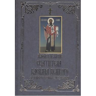 Акафист и житие святителя Василия Великого, архиепископа Кесарии Каппадокийской.