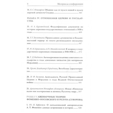 Научный православный взгляд на ложные исторические учения. Материалы совместной конференции.
