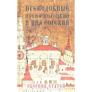Преподобные Иосиф Волоцкий и Нил Сорский. Иеромонах Герман (Чекунов)