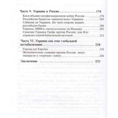 Украинский беспредел и передел. Экономический и финансовый кризис на Украине как глобальная угроза. Катасонов В. Ю.