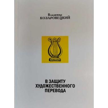 В защиту художественного перевода. Козаровецкий В.