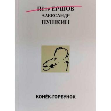 Конек-Горбунок. Русская сказка. Пушкин А.