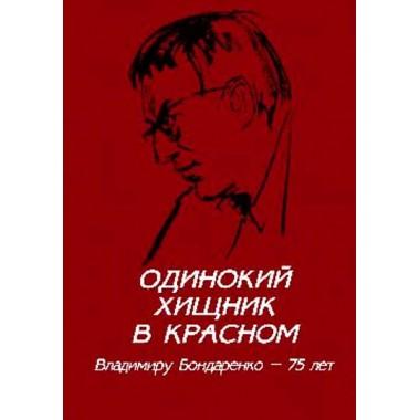 Одинокий хищник в красном. Владимиру Бондаренко - 75 лет. Бондаренко Г.В.